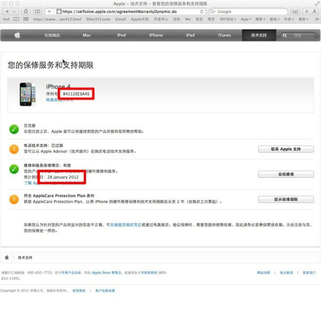 Apple stores in Beijing sued for selling refurbished iPhones as brand new