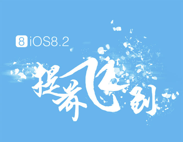 TaiG Issues Update On iOS 8.2 Jailbreak