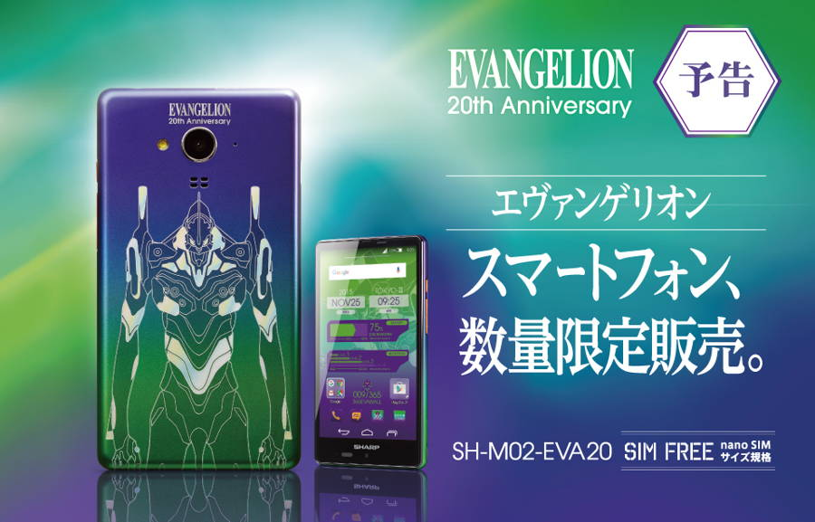 Japan Gets Another Evangelion-themed Smartphone