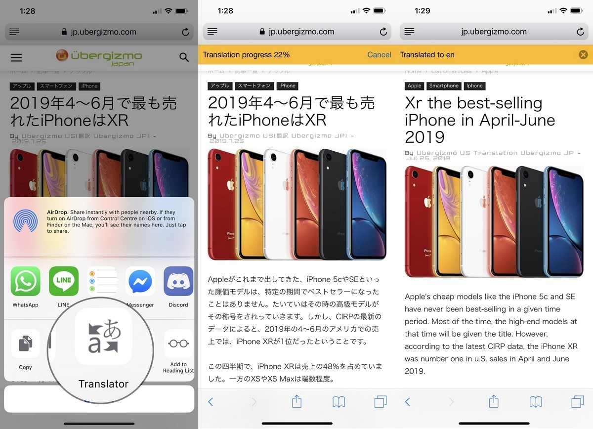 How To Translate Webpages In Safari For iPhone | Ubergizmo